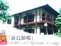 地下鉄丸太町駅から徒歩3分の新島旧邸