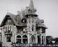 東京・表参道にあった大山巌の私邸
