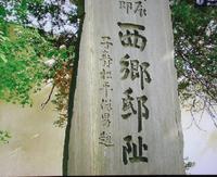 西郷邸が再建されている会津武家屋敷
