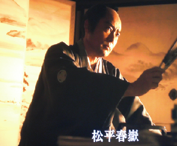 福井藩主、松平春嶽を演じる村上弘明さん