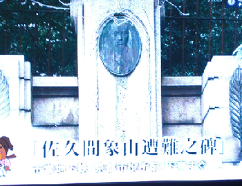 佐久間象山遭難之碑(京都市中京区木屋町)