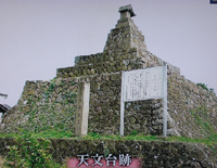 日新館とその天文台跡(会津若松市指定史跡)