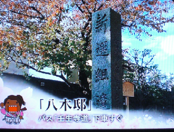 新選組の屯所として使われた、八木邸(京都市)