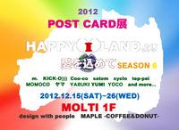 ポストカード展『HAPPYILANDより愛を込めて』