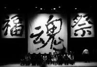 福魂祭FUKUSHIMA SOUL 『魂』