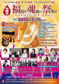 福魂祭FUKUSHIMA SOUL ライヴパフォーマンス