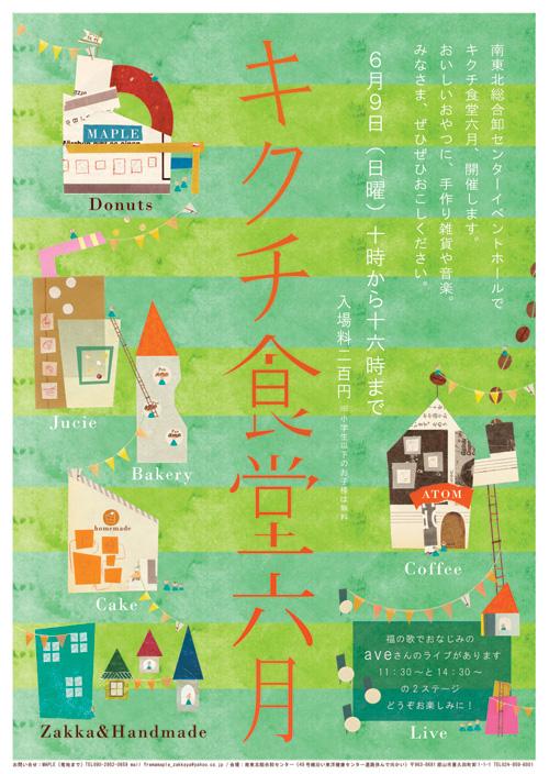 『キクチ食堂六月』ポスター